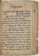 Commentaire des Psaumes III  Yepet ben ʿEliy Halewiy. 1612-1614