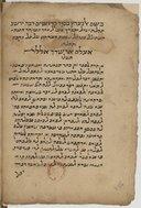 Commentaire des Psaumes  Yepet ben ʿEliy Halewiy. XVIe siècle