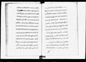 Kitāb al-muqtarab fī ḥawādiṯ al-ḥaḍar wa l-ʿarab. Fatḥ Allāh Walad Anṭūn Ṣāʾiġ <br> 1843