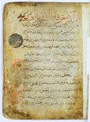 Textes druzes  XVe s.