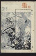 Illustration de la page Hōitsu Sakai (1761-1828) provenant de Wikipedia