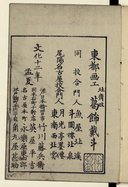 Illustration de la page Bokusen Hokutei (1775-1824) provenant de Wikipedia
