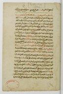 Illustration de la page Muḥammad ibn ʿAbd al-Raẖmân al- Ḥabašī (13..-1380) provenant de Wikipedia