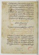 Illustration de la page Aḥmad ibn ʿAbd Allāh ibn Muḥammad ibn ʿĀmir al- Nawawī provenant de Wikipedia