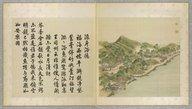 Illustration de la page Dai Tang (1673-1752?) provenant de Wikipedia