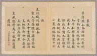 Image from Gallica about Shizheng Liang (1697-1763)