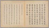 Illustration de la page Meng gu zu provenant de Wikipedia