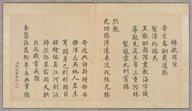 Illustration de la page Tongxun Liu (1698-1773) provenant de Wikipedia