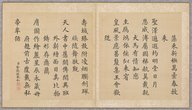 Image from Gallica about Deying Jin (1701-1762)