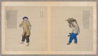 Illustration de la page Ha ni zu (ya zhou min zu) provenant de Wikipedia
