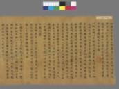 Tao te king <br> Pelliot chinois 2347