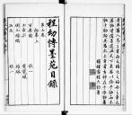 程氏 墨 苑 Cheng shi mo yuan .Collection des dessins pour les pains d'encre <br> Cheng
