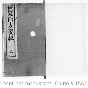 御覽西方要紀Yu lan xi fang yao ji.Mémoire sur l