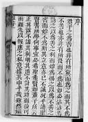 丹桂籍Dan gui ji.Collection de traités taoïstes<br> Chinois 5673