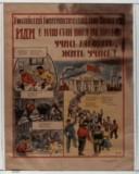 Illustration de la page URSS -- 1917-1921 (Révolution) provenant de Wikipedia