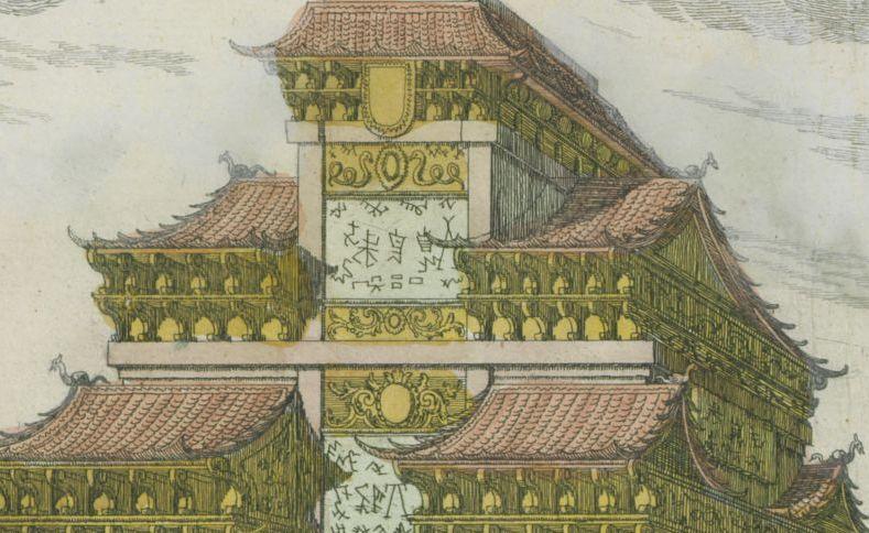 """Accéder à la page """"Arcade Huang (1679-1716)"""""""