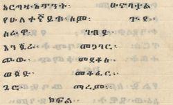 Ethiopien 600 Griaule 292