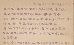 Ethiopien 612 Griaule 304