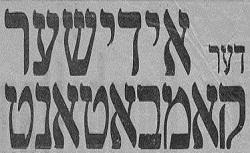 """Accéder à la page """"Combattant juif (Le)"""""""