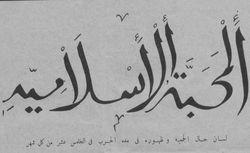 """Accéder à la page """"Amitiés musulmanes (Les)"""""""