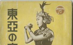 """Accéder à la page """"Tôa no ongaku. Musique de l'Asie orientale"""""""