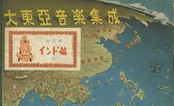 Enregistrement sonore. Daitōa ongaku shūsei. Musique de l'Asie orientale (Tanabe Hisao, éd., 1942) / source : gallica.bnf.fr