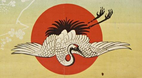 Chéret, Jules .Galerie Georges Petit... exposition des tableaux et études de Louis Dumoulin, Japon, Chine, Cochinchine, Malaisie, 1889. ENT DO-1 (DUMOULIN,Louis)-ROUL