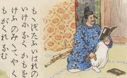 L. de Rosny. Anthologie japonaise, 1871. SMITH LESOUEF R-10477. p. 17