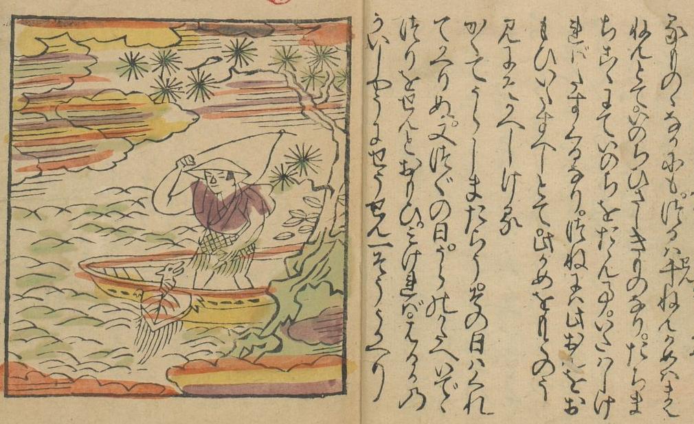 Urashima Tarô. Japonais 389. Vue 4