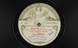 Werther. Io non so se son desto : sortita di Werther ; Massenet, comp. ; Guiseppe Anselmi, ténor - source : gallica.bnf.fr / BnF